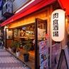 炭焼ごちそう美酒 ぴたり 東心斎橋のおすすめポイント1