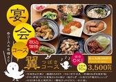 鳥造 千里中央店のおすすめ料理2