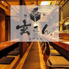 海鮮酒家 玄さん 黒崎の写真