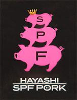 千葉県産ブランドの林SPF豚です。