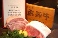 飛騨牛指定店◆極上飛騨牛・特選飛騨牛!