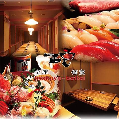 <食放プラン>【生寿司や和牛しゃぶ等50品食放飲放】 2時間飲放付き4990円→3990円