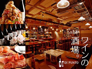 ディプント Di PUNTO 上野御徒町店の雰囲気1