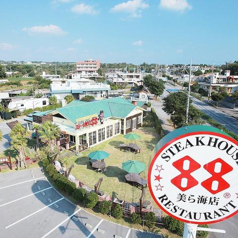 創業35年の老舗の88グループが美ら海水族館近くにオープン☆