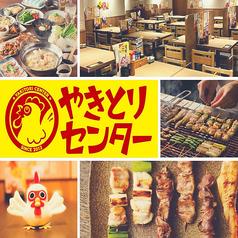 やきとりセンター 川口店の写真