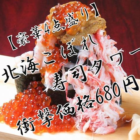 因島青果株式会社 海鮮と釜飯の居酒屋 小海老