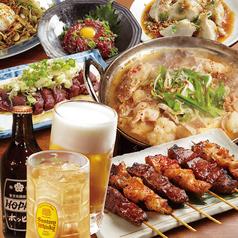 和牛もつ焼酒場 大八 ダイバーシティ東京プラザの写真