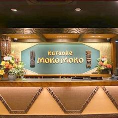 カラオケモコモコ 新杉田店