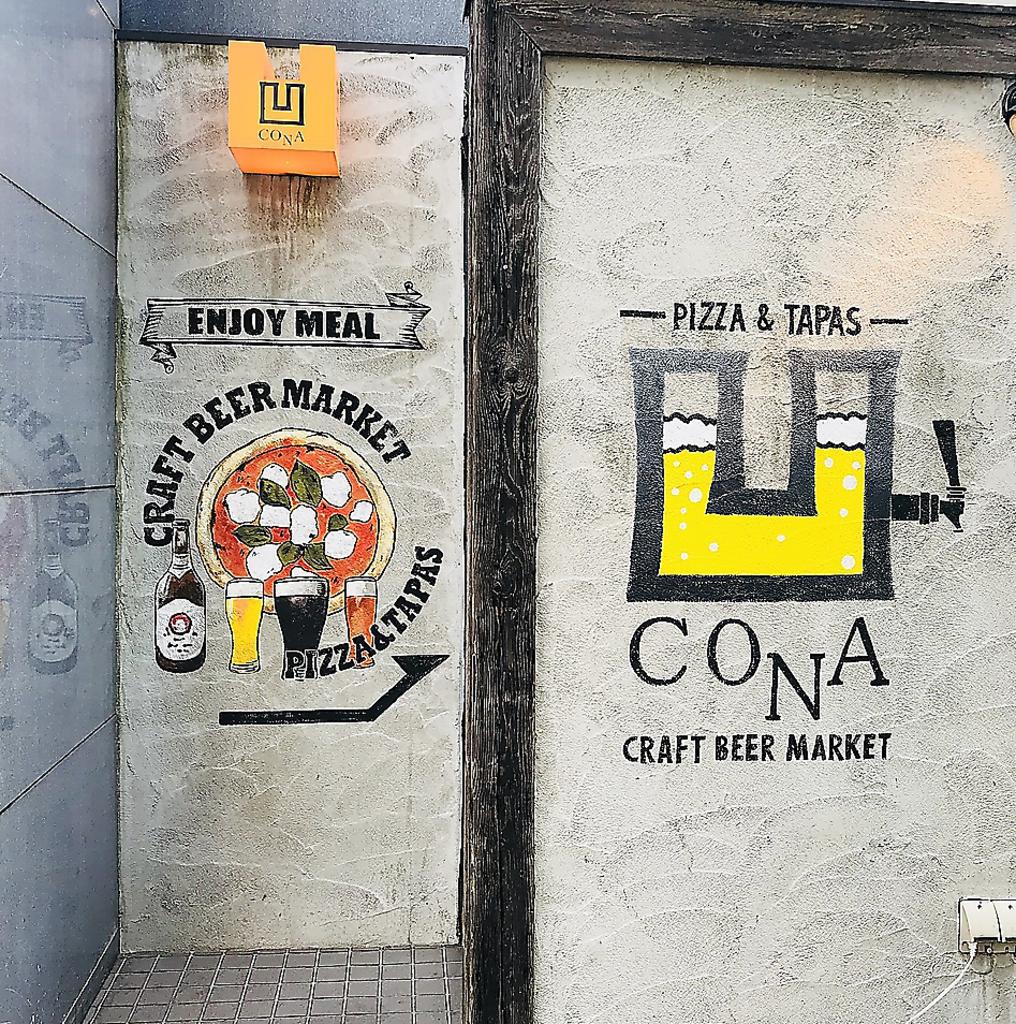 1コインピザ30種×クラフトビール30種 PIZZA&TAPAS CONA草加店|店舗イメージ1