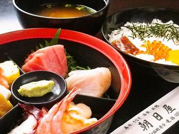 寿司割烹 朝日屋のおすすめ料理1