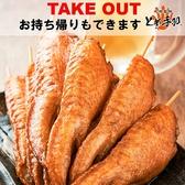 とめ手羽 豊洲店のおすすめ料理2