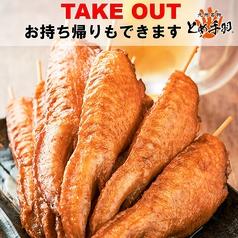とめ手羽 豊洲店のおすすめ料理1