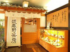 武蔵野茶房 武蔵境店の画像