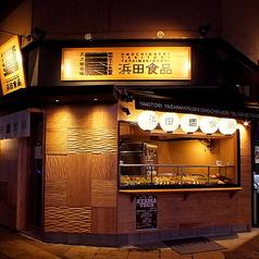 浜田食品の写真
