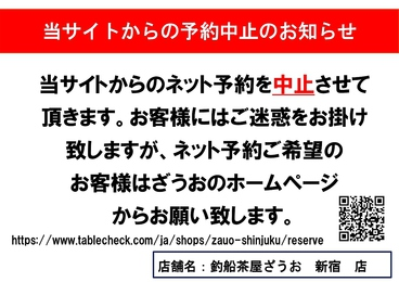 釣船茶屋 ざうお 新宿店のおすすめ料理1