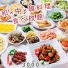 和×中×韓料理 三国団 さんごくだんのおすすめポイント1