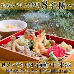 立ち呑み天ぷらバル 喜久や 博多店のおすすめ料理1