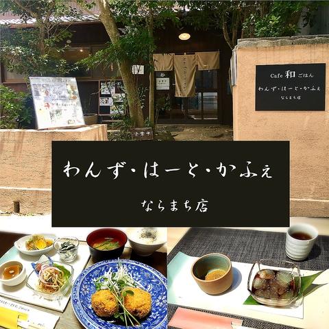 和食×スイーツ 奈良を味わえるお店♪