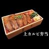 熟成焼肉 八億円のおすすめポイント3