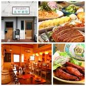 dining&bar ダイニングアンドバー 北村商店 伊勢原 (伊勢原)