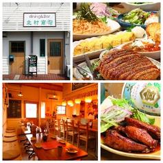 dining&bar ダイニングアンドバー 北村商店 伊勢原の写真