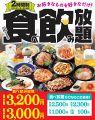 白木屋 道頓堀店のおすすめ料理1