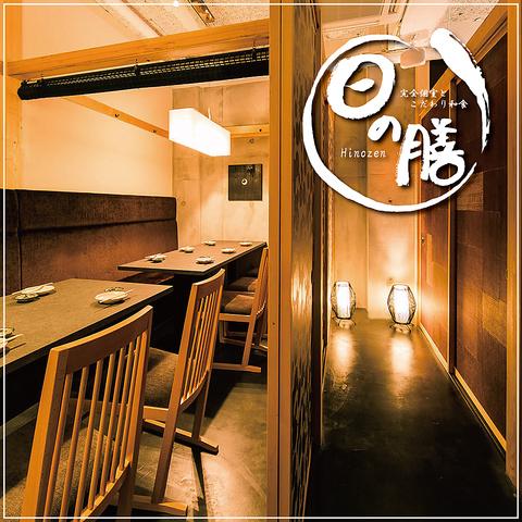 和空間で愉しむ職人こだわりの越後の料理と各地の地酒。個室完備の居酒屋です。