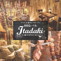 テラス&屋内ビアガーデン BBQバル ITADAKI 新宿東口店の写真