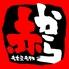 赤から ニュー鹿児島天文館店のロゴ