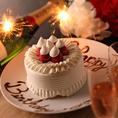 【誕生日・記念日】お誕生日月のお客様にはコース予約でメッセージを添えたデザートプレートを無料でご提供!!大切な日に当店自慢の個室でお誕生日会はいかがですか?メッセージを添えてサプライズを演出!