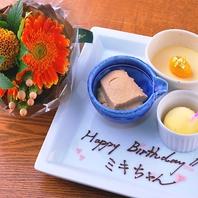 歓送迎会・お誕生日、デザートプレート&花束をサービス