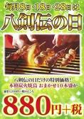 八剣伝 原木中山店のおすすめ料理3
