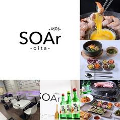 韓国料理 SOAr ソア 大分店の写真