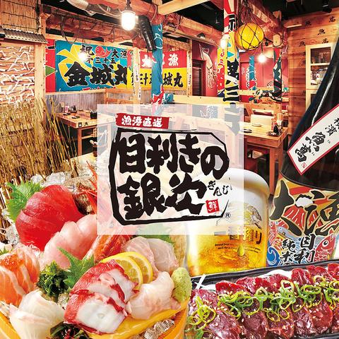 目利きの銀次 小倉新幹線口駅前店 福岡