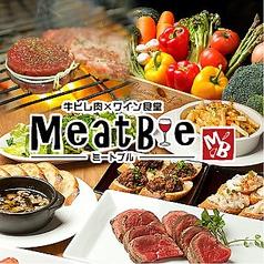 ミートブル MeatBleの写真
