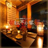 紅葉の響 赤坂店の写真