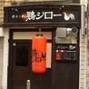 鶏ジロー 用賀店のおすすめポイント3