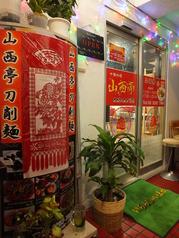 山西亭 刀削麺の写真