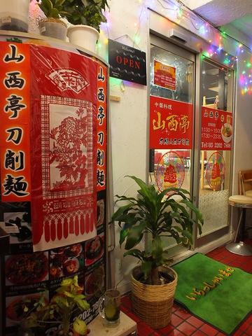 東新宿の本格山西中華!長年修行をしたシェフが自慢の腕を振るいます!