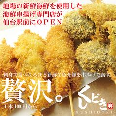 海鮮串揚げ くしどき 仙台駅前本店の写真