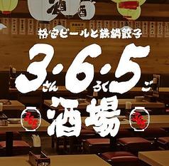 格安ビールと鉄鍋餃子 3・6・5酒場 所沢店イメージ