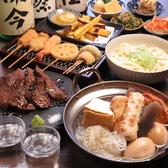 おでんと串揚げ 麦ぼうず 大井町店のおすすめ料理3