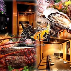 炙り旬 札幌 南3条本店