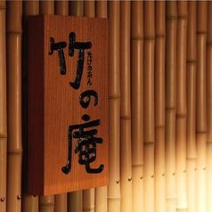 銀座 竹の庵のコース写真