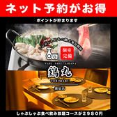 大衆個室酒場 鶏丸 新宿店