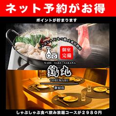 大衆個室酒場 鶏丸 新宿店の写真