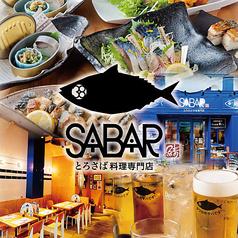 さば料理専門店 SABAR 神戸元町店の写真