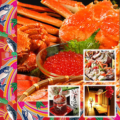 北海道海鮮 6番27ふ頭 大和店の写真