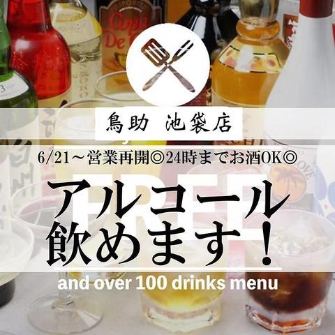 24時までお酒OK◎【当日OK】生ビールも飲める!2H128種単品飲み放題2500円⇒1500円