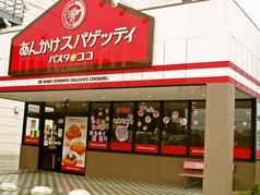 パスタデココ ラウンドワン半田店の写真